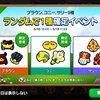 ラインレンジャー スペシャル装備ガチャで★6確定イベント!
