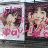 LiSA Live is Smile Always~ASIA TOUR2018~[eN]@大阪城ホール1日目:100本目のワンマンライブ #LiSA