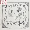 【5】お風呂(ユニットバス)の掃除方法!シャワーヘッドと蛇口の水アカ編!