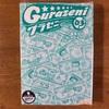 📚19-256グラゼニ/3巻
