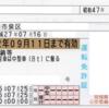 山田奈緒子は、当人は嫌だが自民党に言われて精神病院に入ったと言う噂