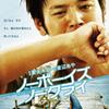 ノーボーイズ,ノークライ (2009)