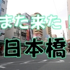 【買い物】いざ、日本橋へ②