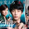 【シグナル】の動画を見逃したならFOD!韓国版も視聴可能!