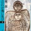 大江健三郎「洪水はわが魂に及び 下」(新潮社)-1
