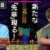 【よゐクラ2】《第12話》自爆先輩、チッス!!ベストワードレビュー!