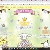 プリンちゃん銀メダル~サンリオキャラクター大賞2020