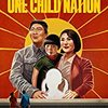 一人っ子政策の闇に中国人監督が切り込んだ、迫真のドキュメンタリー映画『一人っ子の国』