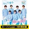 【HMV&BOOKS online】なにわ男子『初心LOVE (うぶらぶ)』<ローソンLoppi・HMV限定盤>[CD+DVD] 予約受付中!2021年11月12日発売!
