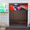 富士の湯 西が丘 湯活レポート(銭湯編)vol525