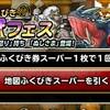 level.626【ガチャ】神獣フェス単発7連