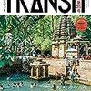 活字中毒:TRANSIT(トランジット)35号夢みる南インドとスリランカ (講談社 Mook(J))