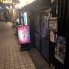 千林商店街の赤目すしの謎の良さ。