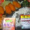 「かねひで」(大宮市場)の「カキフライ弁当」 398−199(半額)+税円