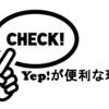 """一家に一本""""スピードシェープ""""を!大阪店BEST5、Yep!の便利な理由、篠崎店情報"""