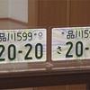 東京五輪記念ナンバープレート
