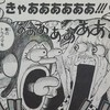 ONE PIECE ブログ[七十六巻] 第758話〝構わず進め〟 感想