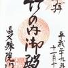 曼殊院門跡(京都)の御朱印