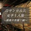 【女子1人旅】LA街歩き~最後の本屋?~