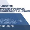 アプリケーションセキュリティ維新の三傑:「シフトレフト」 、「Security by Design」と「DevSecOps」アプリケーションセキュリティ強化は経営者の次のサイバー対策の課題?