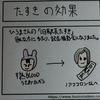 谷上駅、夏の販売会「たすきの効果」【4コマ漫画】
