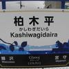 釜石線-8:柏木平駅
