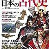 最新調査でわかった日本の古代史