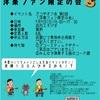 【アコギオフ会】第2回「洋楽にチャレンジする会」開催のお知らせ