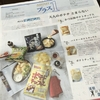 新聞のおしらせ  〜日経新聞 NIKKEIプラス1 何でもランキング ポテトチップス