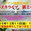 立川店インスタライブ開催決定!!