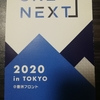 SRE NEXT 2020の参加メモ #srenext