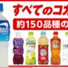 コーラ・彩鷹・いろはす等、コカ・コーラ社製品で千単位のマイル獲得