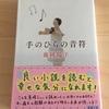 『手のひらの音符』藤岡陽子/心温まる希望あふれる小説