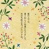 2020年 紙飛行機レター【8月23日】