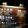 富士山登山 御殿場ルート② 御来光と大砂走り