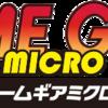 ゲームギアミクロ発表&予約開始!