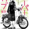 TVアニメ『スーパーカブ』が4月7日より放送開始します