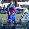 【FC東京】 新戦力 アルトゥール・シルバ選手について