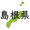 安い薬局ランキング【島根】地図に基本料をプロットしてみました(2018年)