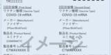 日本のワクチンパスポートについて