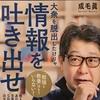ブックレビュー「黄金のアウトプット術」(成毛眞・著)