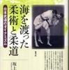 『海を渡った柔術と柔道―日本武道のダイナミズム』坂上康博(青弓社)