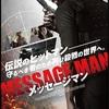 【映画】ヒットマンだって仲間を呼ぶ「メッセージマン」配信鑑賞14本目