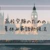 高校受験のための夏休み英語勉強法