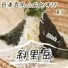 日本百名山おむすび #3「斜里岳」