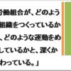 熊本教育ネットワークユニオンが加盟している『熊本教育ユニオン』の20周年祝賀会が開かれました(1月7日)。その2