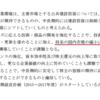 不動テトラ(1813)企業分析②