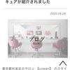 ブログが美容メーカーのホームページに紹介された!