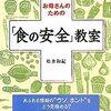 書籍レビュー: 科学者の自負をかけて 『お母さんのための「食の安全」教室』  著: 松永和紀