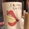 京都 二条城 夷川餃子「なかじま」